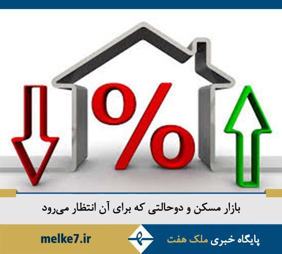 بازار مسکن و دوحالتی که برای آن انتظار میرود