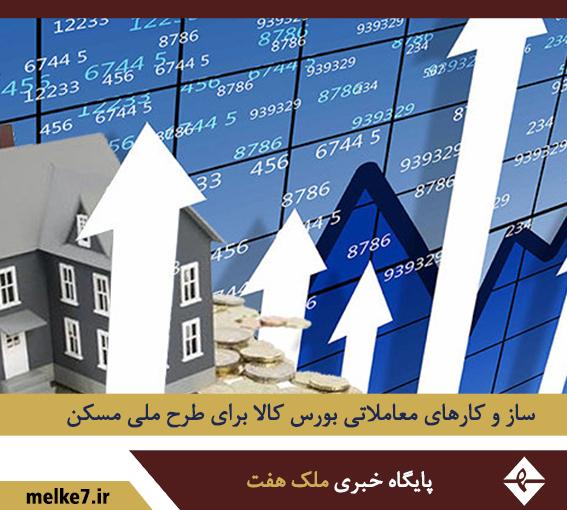 امکان استفاده ساز و کارهای معاملاتی بورس کالا برای طرح ملی مسکن