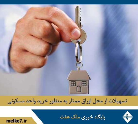 پرداخت وام مسکن از محل اوراق ممتاز برای خرید خانه