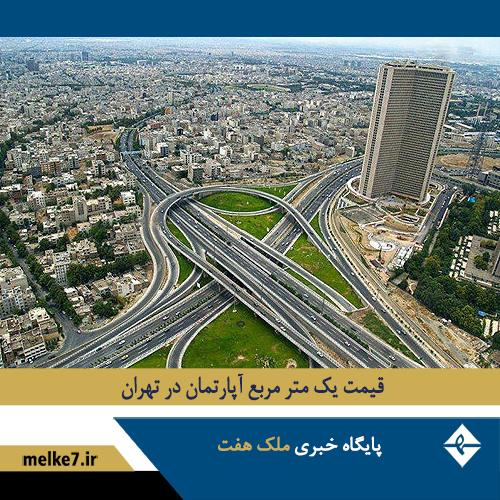 لیست قیمت جدید یک متر مربع آپارتمان در تهران