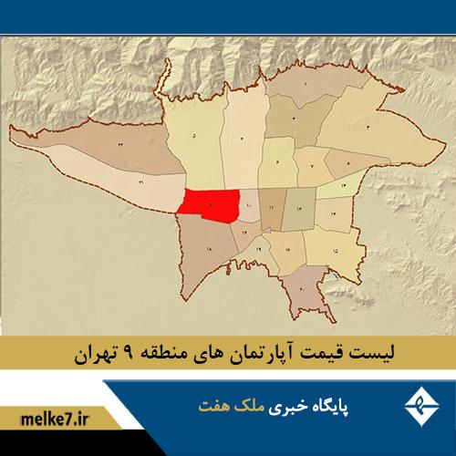 لیست قیمت جدید مسکن در منطقه 9 تهران _ آبان 99