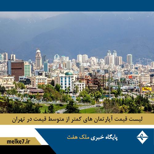 لیست قیمت جدید آپارتمان های کمتر از متوسط قیمت در تهران