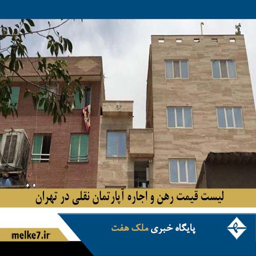 لیست قیمت جدید رهن و اجاره آپارتمان نقلی در تهران
