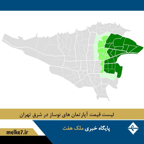 لیست قیمت جدید آپارتمان نوساز در شرق تهران( آبان99)