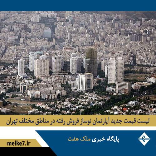 لیست قیمت جدید آپارتمان نوساز فروش رفته در مناطق مختلف تهران