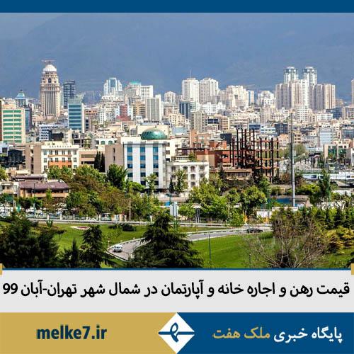 لیست قیمت جدید رهن و اجاره آپارتمان در شمال شهر تهران