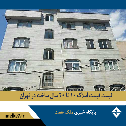 لیست قیمت جدید املاک 10 تا 20 سال ساخت در تهران