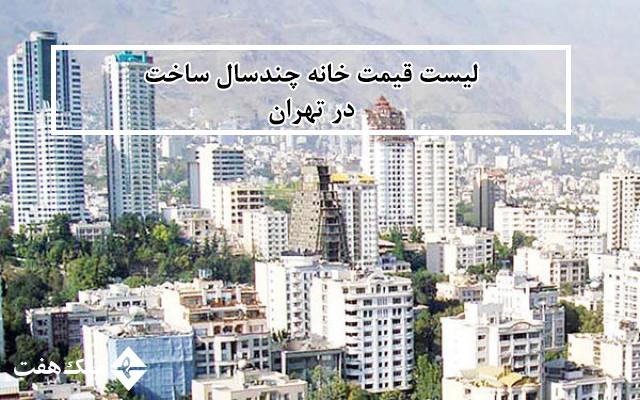 لیست قیمت جدید خانه های چند سال ساخت در تهران