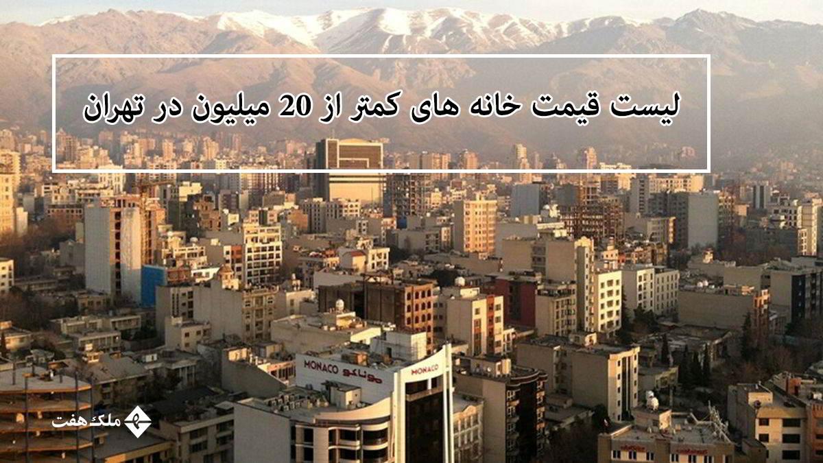لیست قیمت جدید خانه های کمتر از متری 20 میلیون تومان در تهران