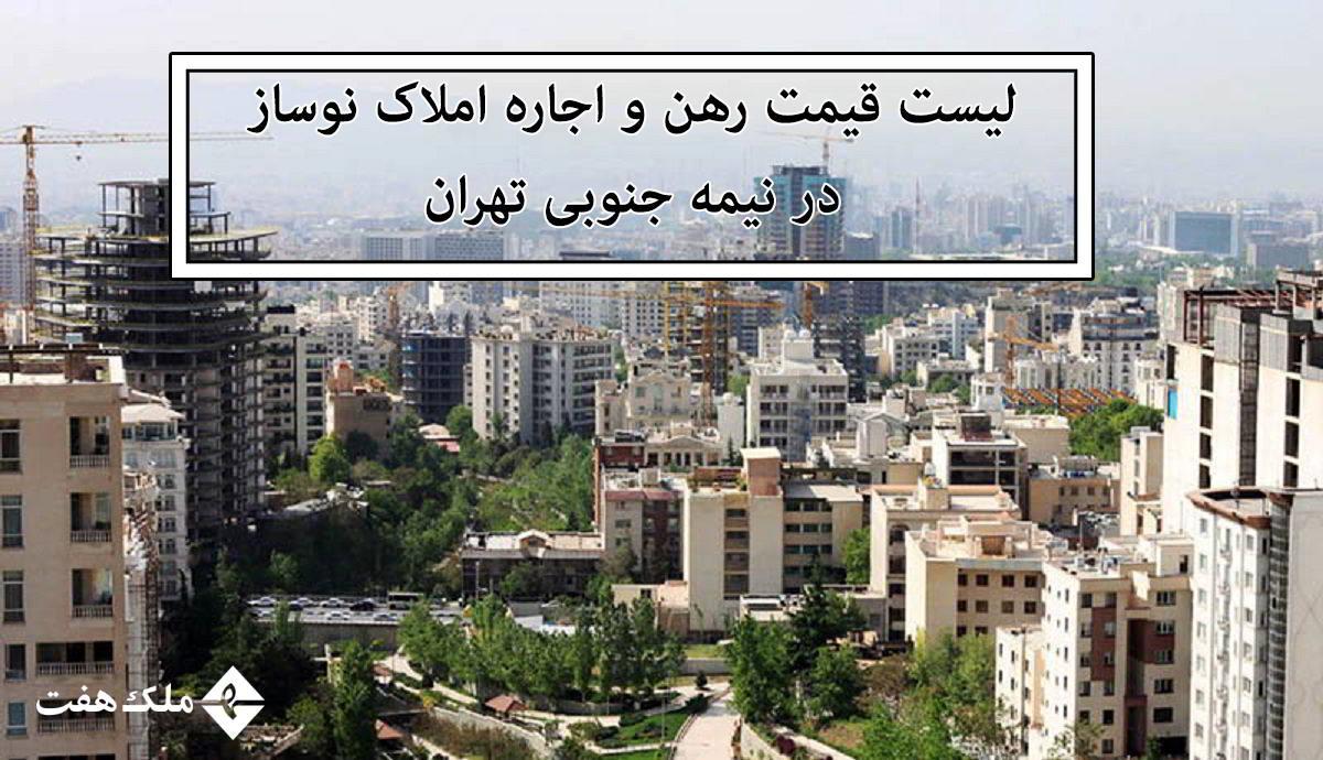 لیست قیمت جدید رهن و اجاره خانه های نوساز در نیمه جنوبی تهران