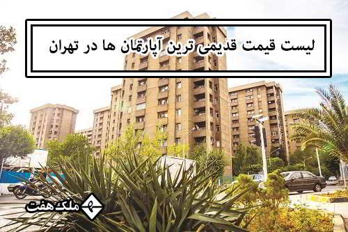لیست قیمت جدید قدیمی ترین آپارتمان های تهران
