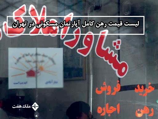 لیست قیمت جدید رهن کامل آپارتمان مسکونی در مناطق مختلف تهران
