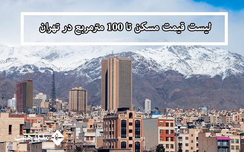 لیست قیمت مسکن تا 100 متر مربع در تهران