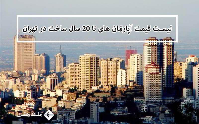 لیست قیمت آپارتمان های کمتر از 20 سال ساخت در تهران