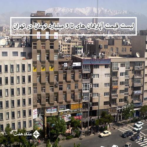 لیست قیمت جدید آپارتمان های زیر 3 میلیارد تومان در تهران