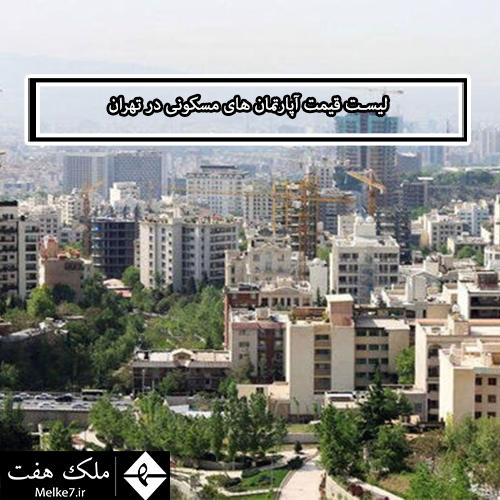 لیست قیمت جدید آپارتمان های مسکونی در تهران