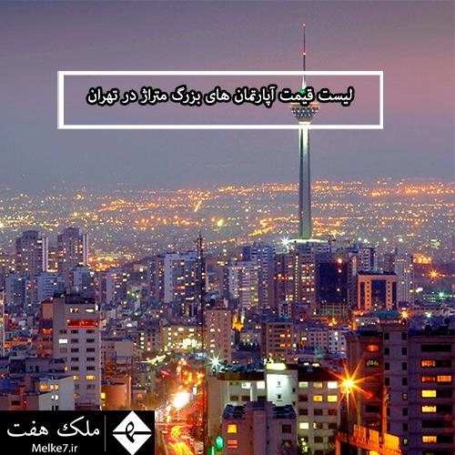 لیست قیمت جدید آپارتمان های بزرگ متراژ در تهران