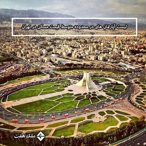 لیست قیمت جدید آپارتمان های در محدوده متوسط قیمت مسکن در تهران