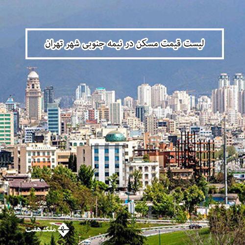 لیست قیمت جدید مسکن در مناطق نیمه جنوبی تهران