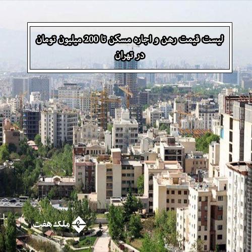 لیست قیمت جدید رهن و اجاره مسکن تا 200 میلیون تومان در تهران