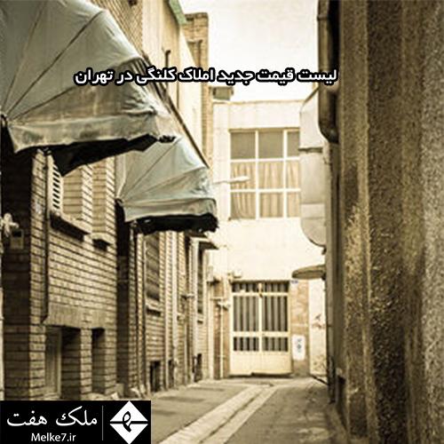لیست قیمت جدید املاک کلنگی در تهران