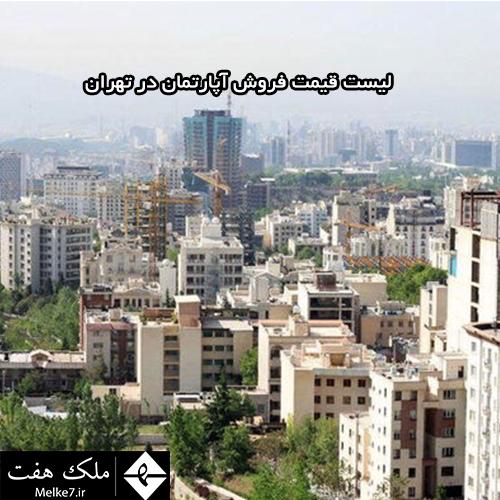 لیست قیمت جدید فروش آپارتمان در تهران