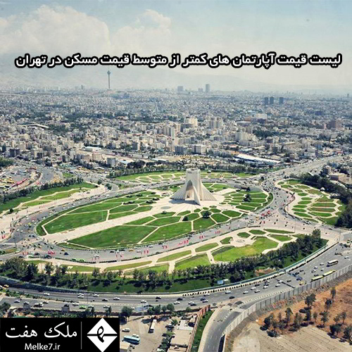 لیست جدید آپارتمان های کمتر از متوسط قیمت در تهران