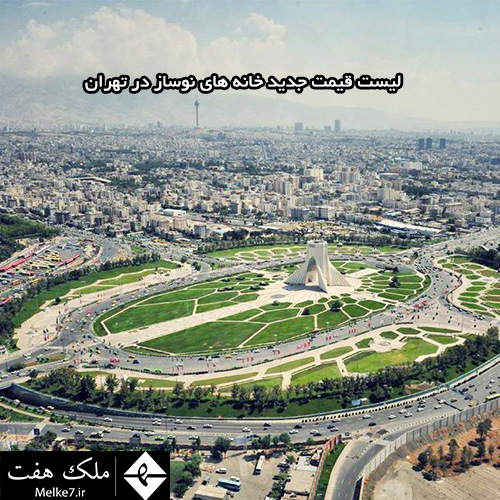 لیست قیمت جدید خانه های نوساز در تهران