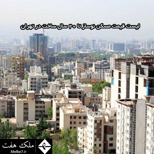 لیست قیمت جدید مسکن نوساز تا 20 سال ساخت در تهران