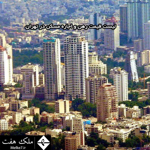 لیست قیمت جدید رهن و اجاره مسکن در مناطق مختلف تهران