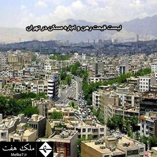لیست قیمت جدید رهن و اجاره مسکن در مناطق پرمعامله تهران