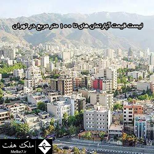 لیست قیمت جدید قیمت آپارتمان تا 100 متر مربع در تهران