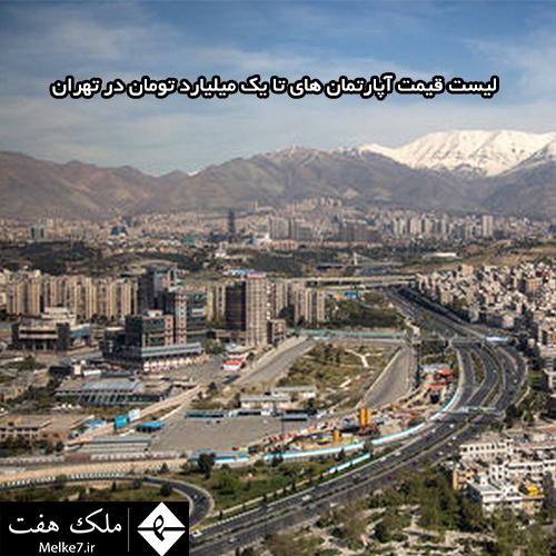 لیست قیمت جدید آپارتمان های کمتر از یک میلیارد تومان در تهران
