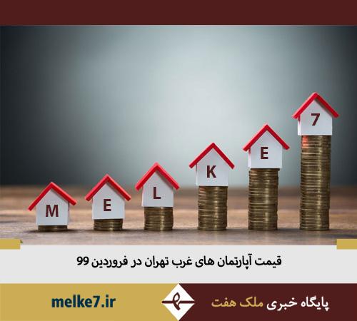 قیمت آپارتمان های غرب تهران در سال 99