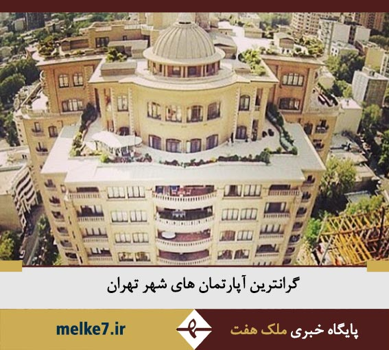 بازار گرانترین آپارتمان های تهران -اسفند ۹۸