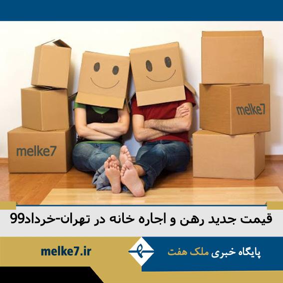 قیمت رهن و اجاره آپارتمان در تهران در خرداد 99