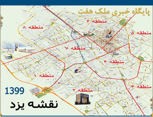 - مسیرهای یزد-گردشگری یزد-زندگی در یزد-محله های یزد- نقشه یزد- مناطق شهرداری یزد
