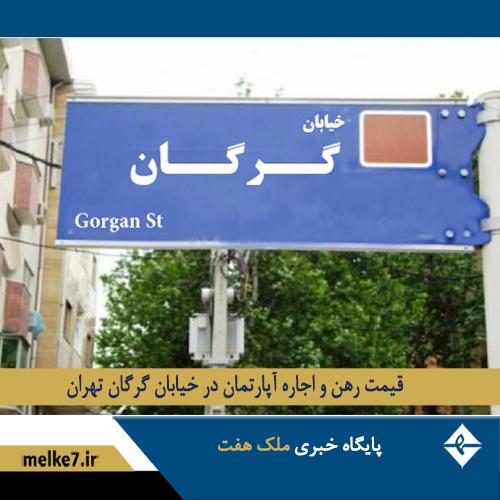 لیست قیمت جدید رهن و اجاره آپارتمان در خیابان گرکان تهران