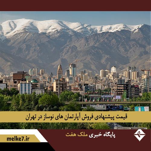 لیست قیمت جدید آپارتمان های نوساز فروش رفته در تهران