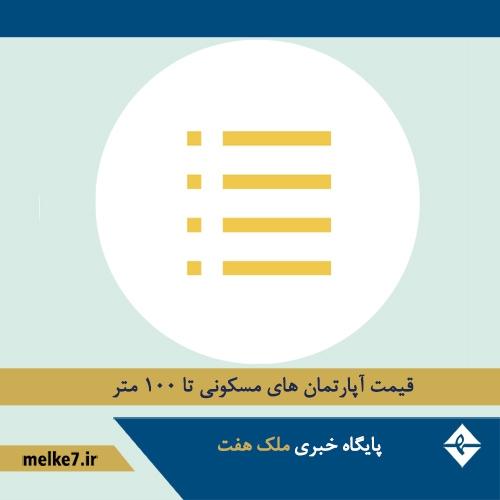 قیمت آپارتمان های نوساز و کلنگی کمتر از 100 متر در تهران