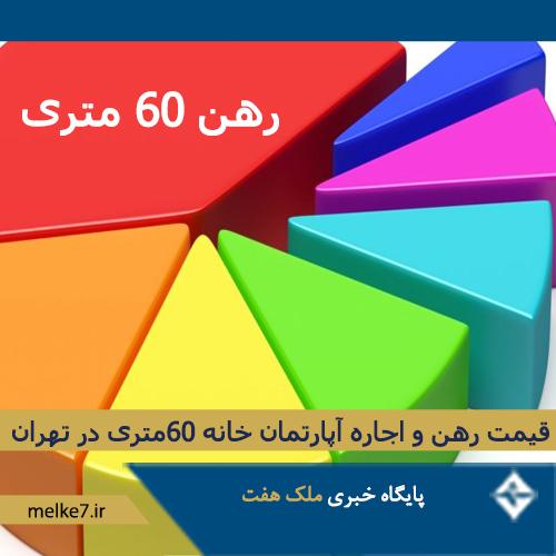 قیمت رهن و اجاره آپارتمان 60 متری در تهران چند است؟