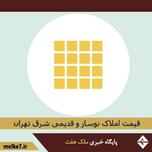 قیمت خانه های نوساز و قدیمی شرق تهران