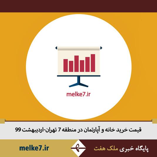 قیمت خرید آپارتمان و خانه در منطقه 7 تهران-اردیبهشت99