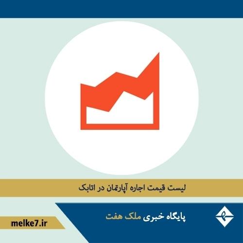 قیمت رهن و اجاره آپارتمان در اتابک تهران