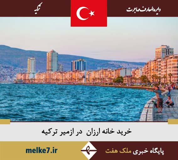 خرید خانه ارزان  در ازمیر ترکیه