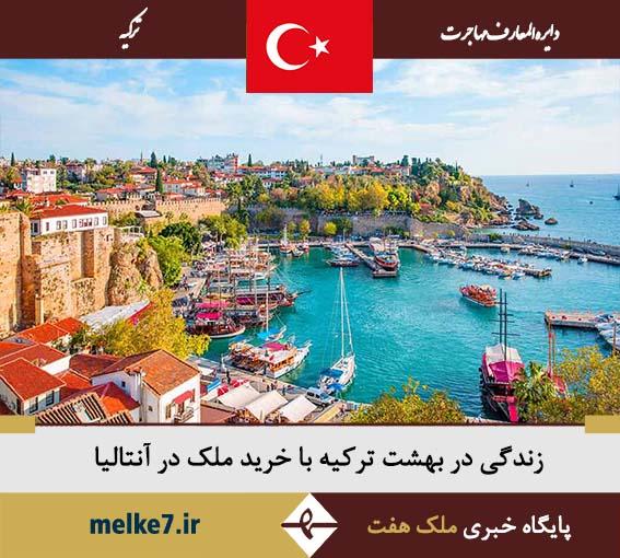 زندگی در بهشت ترکیه با خرید ملک در آنتالیا