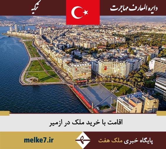 اقامت ترکیه با خرید خانه در ازمیر