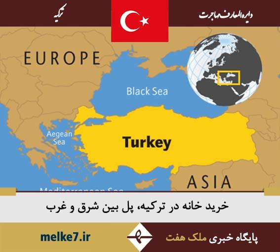 خرید خانه در ترکیه، پل بین شرق و غرب