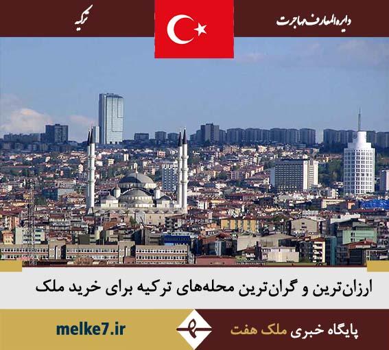 ارزانترین و گرانترین محله های ترکیه برای خرید ملک