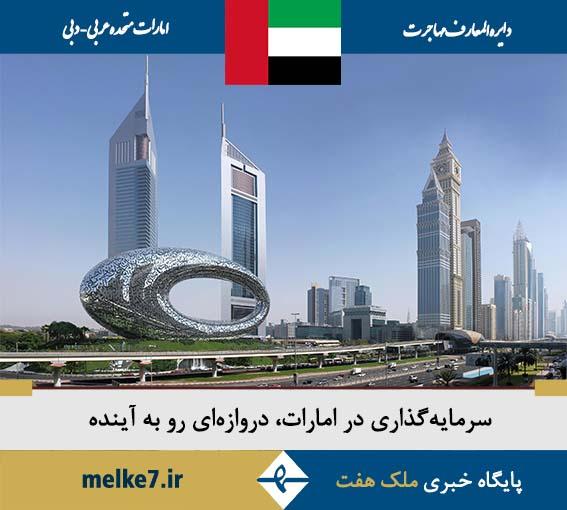 سرمایهگذاری در نگین امارات، دبی